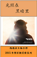 2015 Lent devotion simple Chinese