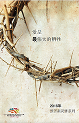 2016 Lenten Devotion in Simplified Chinese
