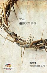 2016 Lenten Devotion in Simplified Chinese