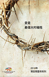 2016 Lenten Devotion in traditional Chinese