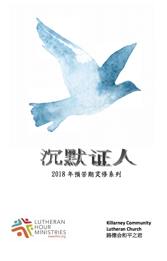 Lent 2018 Simplified Chinese Lenten Devotions